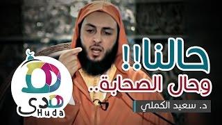 مؤثر _ حالنا وحال الصحابة _ الشيخ سعيد الكملي
