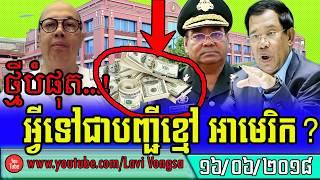 James Sok Explain About Black List Of USA To Cambodia | អ្វីទៅជាបញ្ជីខ្មៅអាមេរិក