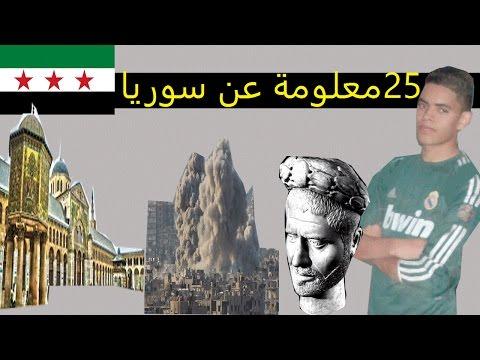 25 معلومة رهيبة عن دولة سورية  facts about syria