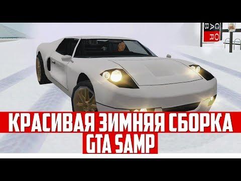 КРАСИВАЯ ЗИМНЯЯ СБОРКА GTA SAMP ДЛЯ ТВОЕГО ПК! thumbnail