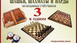 Три в одном: шахматы, шашки и нарды из водяных счётчиков