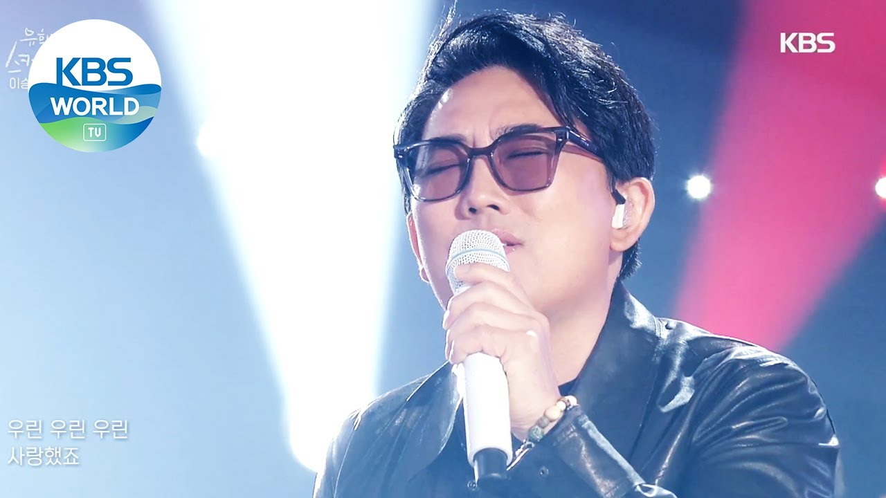 Lee Seungchul(이승철) - We Were(Produced by Lee Chanhyuk of AKMU) (Sketchbook) | KBS WORLD TV 210326