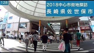 2018中心市街地探訪128・・長崎県佐世保市