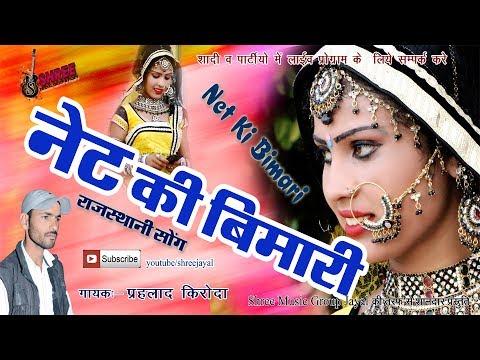 राजस्थानी dj सांग 2017 !! Net Ki Bimari !! नेट की बीमारी    Block Baster Hit!! Shree Music Group