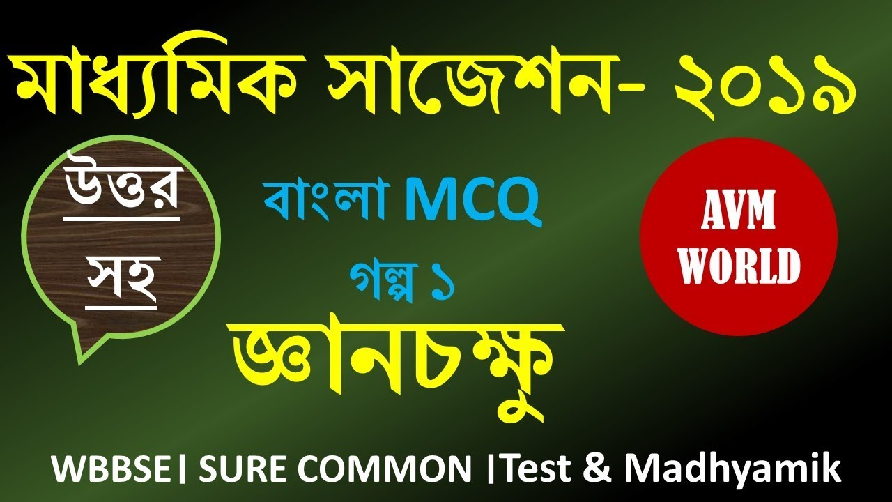 madhyamik suggestion 2019 bengali