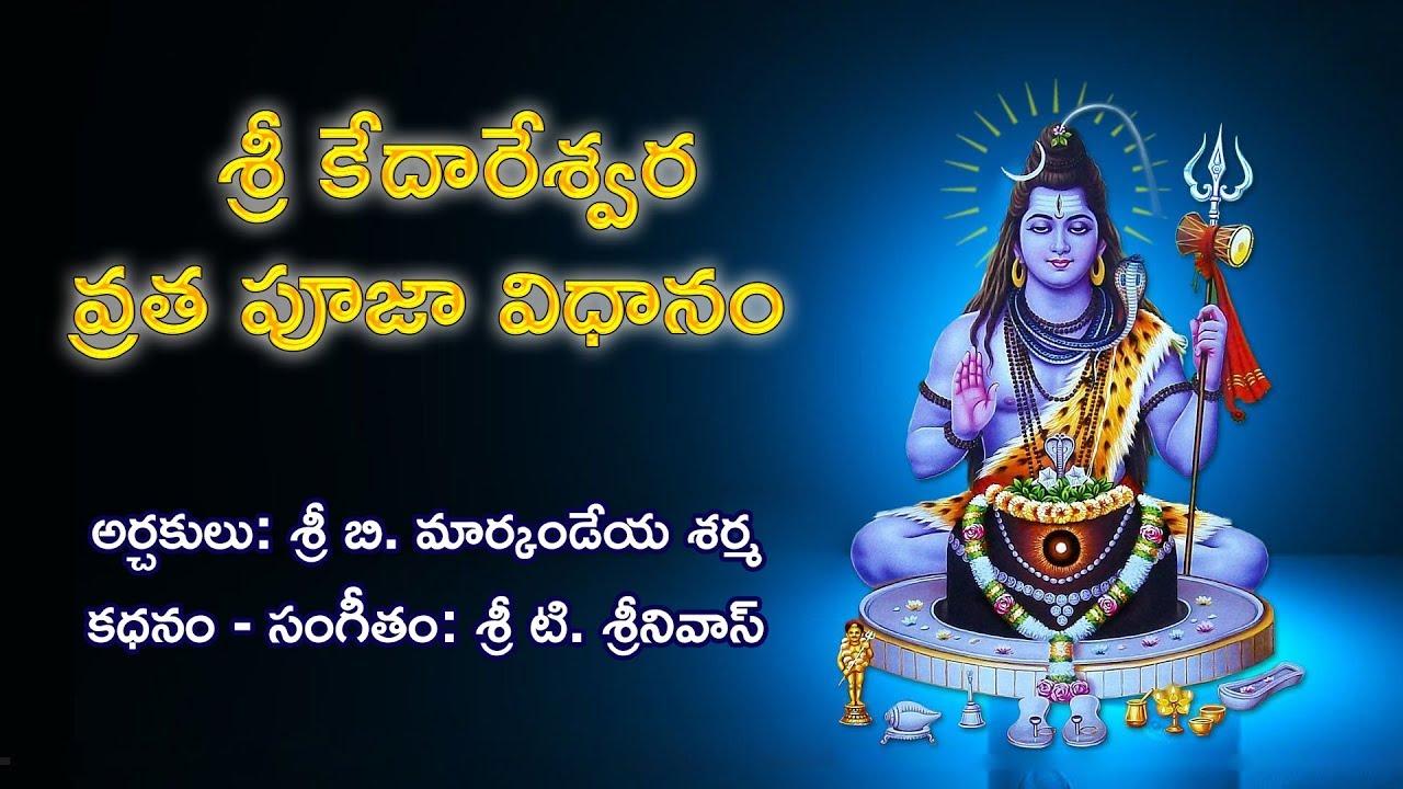 Kedareswara Vratham Telugu Pdf