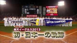 2013年、球団史上初となるリーグ優勝と日本一を果たした楽天イーグルス...