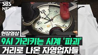 """밤 9시 가리키는 시계 부쉈다…""""언제까지 피눈물 흘려야 하나"""" (현장영상) / SBS"""