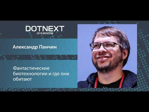 Александр Панчин — Фантастические биотехнологии и где они обитают