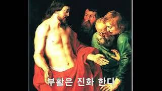 부활은 진화 한다 (부활2주 2020.4.19)