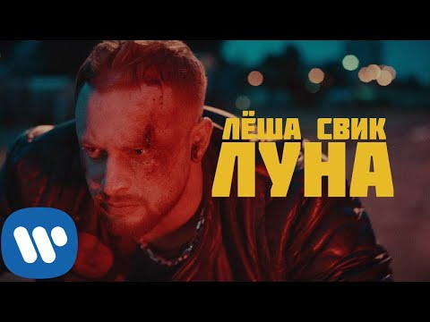 Леша Свик - Луна | Official Video thumbnail