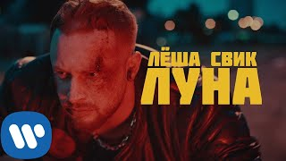 Download Леша Свик - Луна | Official Video Mp3 and Videos