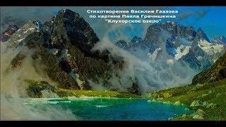 Клухорское озеро (стихотворение В. Гаазова по картине П. Гречишкина)