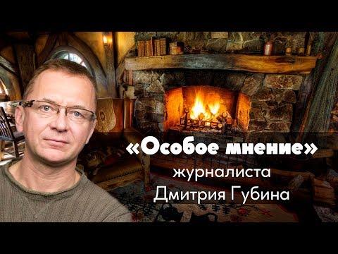 Смотреть Особое мнение // Дмитрий Губин // 19.10.18 онлайн
