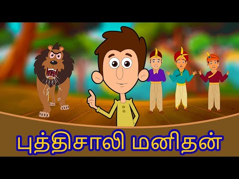 புத்திசாலி மனிதன் - Tamil Story For Children | Moral Stories In Tamil | Fairy Tales In Tamil