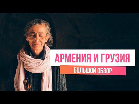 Армения, Ереван | Грузия | БОЛЬШОЙ ОБЗОР