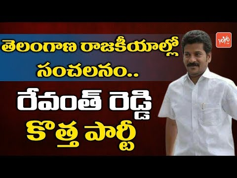 Revanth Reddy To Form New Political Party? - Telangana Politics - Congress - TRS | YOYO TV Channel