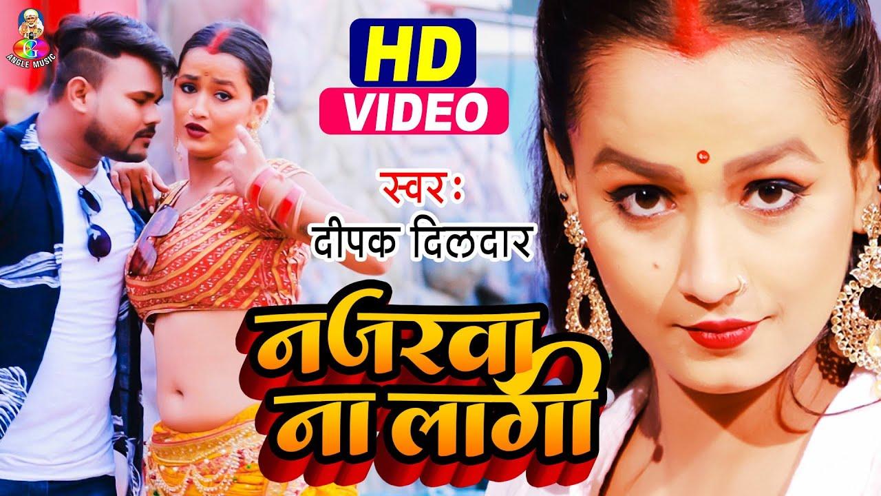 #Video | #नजरवा ना लागी | #Deepak Dildar | #Najarawa Na Lagi | #Bhojpuri Song 2021