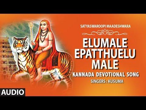 Sri Mahadeshwara Bhakthi Geethegalu : Elumale Epatthuelu Male | Kusuma | Knanada Devotional Songs