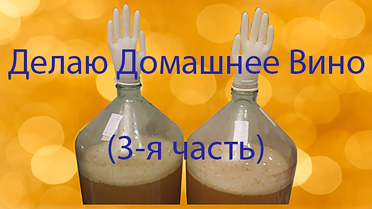 Делаю домашнее вино/3 я часть/Добавляю сахар в бродящее сусло