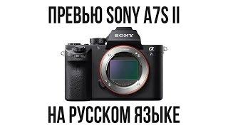 Превью Sony A7S II на русском языке