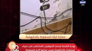 زوجة الضابط  المختفى في سيناء تستغيث بالحكومة بسبب منزلها الأيل للسقوط (فيديو)
