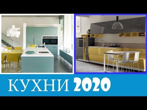 ДИЗАЙН КУХНИ 2020 | Красивые Идеи Дизайна Кухни | Интерьер кухни 2020 ( часть 2)