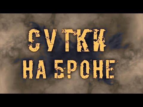 Russian Airsoft Wargame: 24 Hours Armored Warfare ХIII/ Тринадцатые сутки на броне/ Алабино