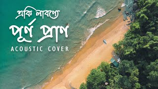 Eki Labonye Purno Prano by Abhisek - Acoustic Unplugged with Lyrics
