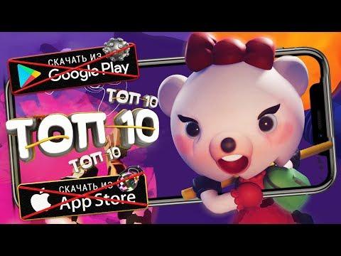 ⚠ТОП 10 ИГР КОТОРЫХ НЕТ В Google Play и AppStore (Оффлайн/Онлайн) / Lite Game