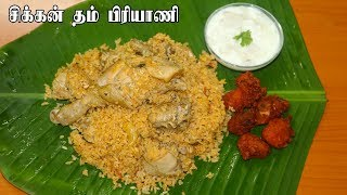 Hyderabadi Chicken Dum Biryani || Restaurant Style Eid Special Biryani சிக்கன் தம் பிரியாணி