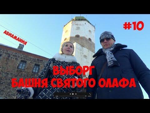 Выборг Башня Святого Олафа #10 #Авиамания