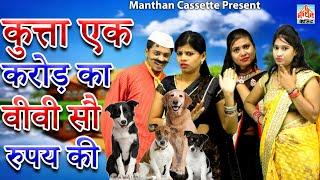 कुत्ता एक करोड़ का वीवी सौ रूपए की I Kutta ek Karod ka bibi I Latest Comedy 2021 I Manthan Cassette