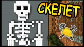 СКЕЛЕТ и МОНСТР в майнкрафт !!! - БИТВА СТРОИТЕЛЕЙ #39 - Minecraft