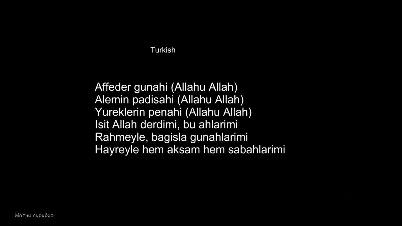 Sami Yusuf Hasbi Rabbi Live Lyrics Persian Arabic Turkish And Indian Tekst Pesni Youtube