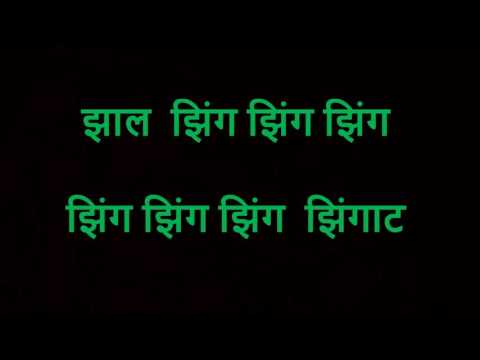 Jhingat | Sairat | Full Song With Lyrics | Ajay Atul