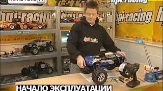 Первый запуск и начало эксплуатации RC-автомодели от RCMOTORS.TV(Перевод на русский язык официального видео HPI Racing's General Getting Started Guide. http://www.rcmotors.ru/, 2014-12-18T14:25:08.000Z)