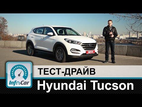 Hyundai Tucson 2016 тест драйв InfoCar.ua Хюндай Тусан