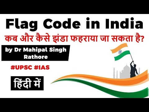 Flag Code Of India, Rules Governing The Display Of National Flag Of India Explained #Republicday2020