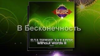 Without Words 3  - В бесконечность  (Электронная музыка Владимира Захарова)