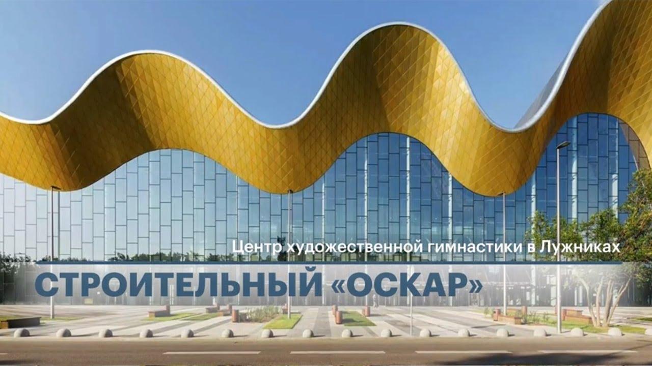Московское здание наградили строительным «Оскаром». О чем речь?