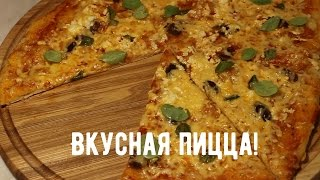 Вегетарианская пицца | Очень вкусно и быстро! |