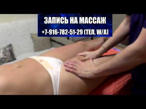 Антицеллюлитный массаж ног, массаж бедер. Anti-cellulite Massage Of Legs, Massage Of The Thighs
