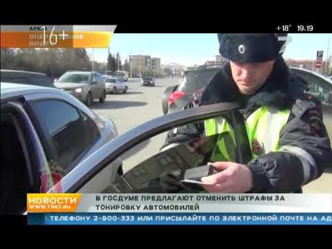 В Госдуме предложили отменить штрафы за тонировку авто