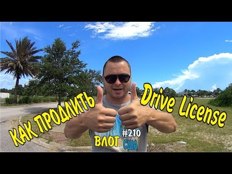Видео Продлить водительские права во