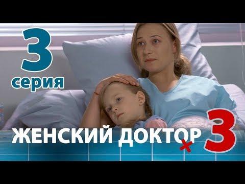 Сериал Женский доктор смотреть 3 сезон онлайн бесплатно