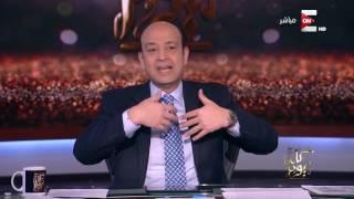 بالفيديو  عمرو أديب: حبيب العادلي لم يكن تحت الإقامة الجبرية من الشرطة