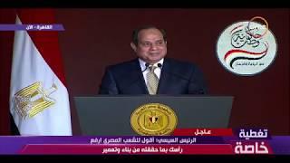 """حكاية وطن - كلمة الرئيس عبد الفتاح السيسي كاملة في مؤتمر """"حكاية وطن"""""""