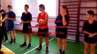 Урок фізичної культури 8 клас