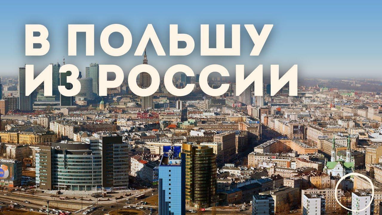 НАШИ переезжают в Польшу [ 2021 ]